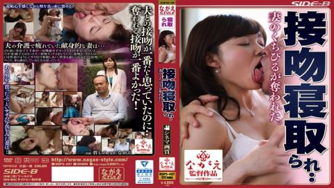 NSPS-497 - Lips Kiss Netora Is  My Wife Was Taken Away. Shino Midori