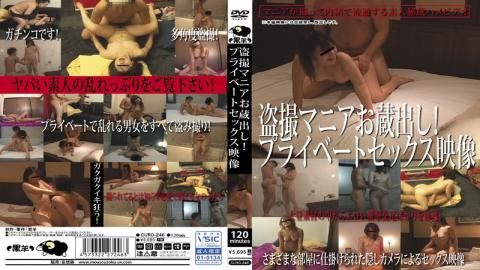 CURO-246 - Voyeur Mania Your Kuradashi!Private Sex Video