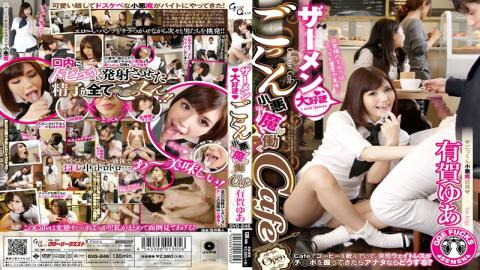 GVG-246 - Cafe Ariga Your Where Cum Cum Small Devil Work - Glory Quest