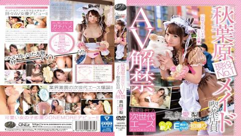 ONEZ-070 - Akihabara Active No.1 Maid Cafe Employees AV Ban Pure White Airi - Prestige
