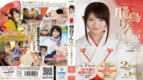 AVOP-204 - Rin Asuka AV Debut Time Customs Science Hunter