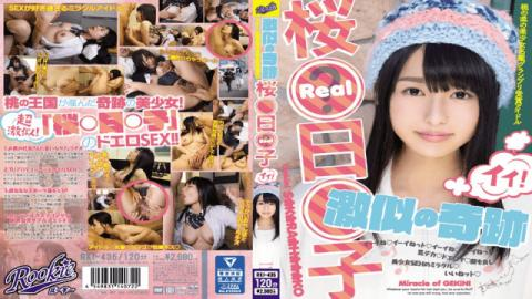 Rookie RKI-436 Super Similar Miracle Sakura Day Child Of Imamiya Izumi - ROOKIE AV
