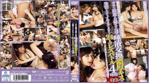 BDSR-233 - [Nope None] Too Wonderful Beauty Lesbian. Beautiful Older Sister Who Is Spree While Estrus In Saliva Exchange Rich Kiss In Gachi! 24 People Of Lesbian Battle 4 Hours 02 - BIGMORKAL