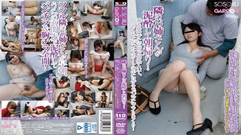 GS-023 - Asagaeri Sister Next Door Is Drunk!Key Even If The Fallen At The Door Without Applying, Rolled Arouses The Pants You See In The Curled Up Skirt!After Rubbing The Erection Ji  Port To Pretend To Be Cared In It Can Not Be Put Up, And Have Sought To Much Abnormal That Of Me Or Was The Yakezake Was Furare . - SOSORU×GARCON