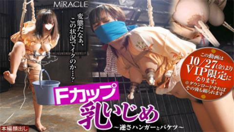 SM-Miracle e0881 Aiko F cup Breast Bullying - Upside Down Hanger and Bucket