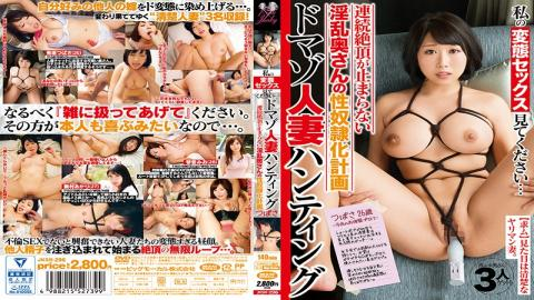 JKSR-296 Please Watch Me Have Perverted Sex... Were Going Maso Married Woman Hunting A Horny Housewife Has Unstoppable Orgasmic Sex In This Sex Slave Transformation Project Tsubasa