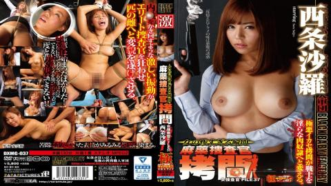 DXMG-037 Moment Narcotics Investigator Woman Too Wretched Torture Woman Investigator FILE 37 Sara Saijo