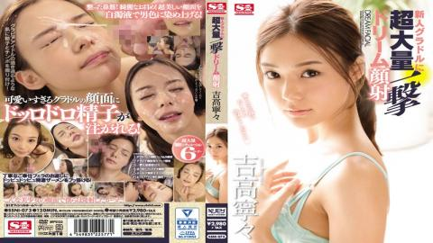 SSNI-073 Extraordinary Blow To The Rookie Gradle Dream Facial Cumshots Yoshitaka Nene