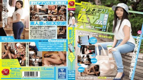 Madonna AV JUY-282 Azu Kurihara Hot Big Boobs Verification. Does A Married Woman Freakseller Sell? His Wife Maru Kurihara Met At Furima App 27 Years Old Debut