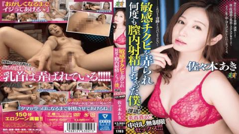 h.m.p HMPD-10021 Aki Sasaki Many Times Been Tampered Sensitive Chikubi Me Youve Ejaculate In The Vagina.Dirty!Nipple Torture! !Unlimited Sex Pies - H.M.P Online