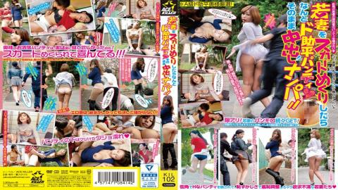 KIL-102 What Do Lecher Panty _ Nampa Pies As It Once Was Turning Skirt Wife! !