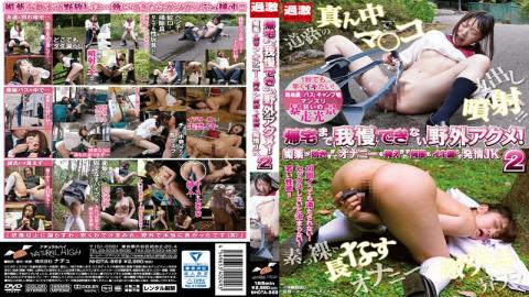 NHDTA-869 - I Can Not Stand Up To Go Home Outdoors Acme! Many Times Aphrodisiac Is Too Effectiveness Uncontrollably Masturbation Also Divulge Alive Estrus JK 2