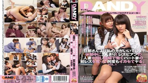 DANDY-471 It Would Be Better For Me Than My Husband? Two People Alone With During The Break!Do Married Woman On Harnessed Many Times Took The First Lesbian Of Part Wife To Work In The Same Workplace Of Lesbian VOL.1