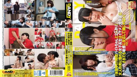 DANDY-485 - 1 Hour Byte Properly Two Alone With In A break!School Girls Yearn To Adult Mans Not Unpleasant And Sensitive To Be Sexual Harassment In The Handsome College Student VOL.1 - Dandy