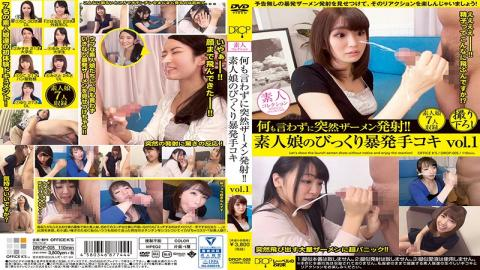DROP-005 - Suddenly Semen Firing Without Saying Anything! !Surprised Outbursts Hands Of Amateur Daughter Handjob Vol.1 - Office K S
