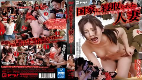 EDRG-016 World Of Aki Sasaki Uterine Recruitment System Has Been Enforced For The Nation To Netora A Married Woman - The Declining Birthrate