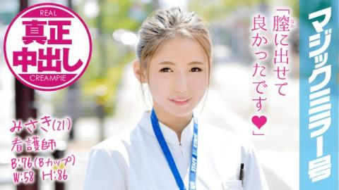 MMGH-032 Jav Nurse Magic Mirror Inserts decaccin into cute newcomer nurse of Kansai dialect Authentic inside out-SOD Create