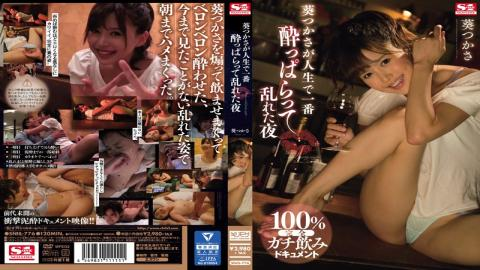 SNIS-776 - Night Aoi Tsukasa Is Disturbed Drunk Most In Life