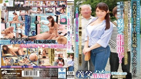 DVDMS-060 Magic Mirror Flights Special Business Trip Planning! Want To Busty Daughter-in-law And The Sex Of The Original Weather Caster! AV The Whole Body Of The Feelings Of The Father-in-law Production Company A Full Backup! !Father Husband-in-law Which Still Confident In Ji _ Port A Daughter-in-law That Sex Appeal Drifts In Pregnancy Activity (= Son) Neto To Cum In Front Of!