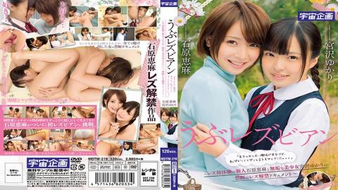MDTM-219 Naive Lesbian I Are Interested In Younger Girls I Did Not Say Much Embarrassed ...~ Rookie Ishihara Ema And Innocent Beautiful Girl Yukari Miyazawa Forbidden Lesbian Ban Document Of Lesbian First Experience -