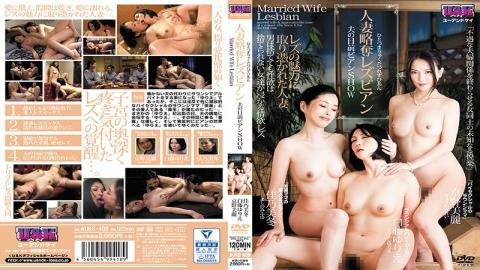 AUKG-408 A Married Woman Predator Lesbian Series A Lesbian Show In Front Of Her Husband
