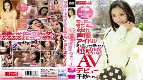 KTKP-064 - Ultra-sensitive AV Debut Moe Voice Spree Feel While Introducing The Next Generation Voice Actor Idle Tears Of Majikyun.Chisa-chan - Kichikkusu / Mousou Zoku