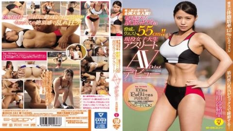 E-Body EBOD-583 Athletics History 11 Years!National Tournament Prize!Trained Carefully The Abs Body Wonders Of The West 55cm! !Active College Student Athlete AV Debut Ichikawa Saori 21-year-old
