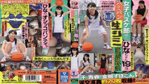 Kunka KUNK-054 Womens Basketball Club Substitute Hina 19-year-old Hamipan Students Stains Transformation Takeshi Intensive Training Amateur Spent Underwear Lovers Meeting - Kunka