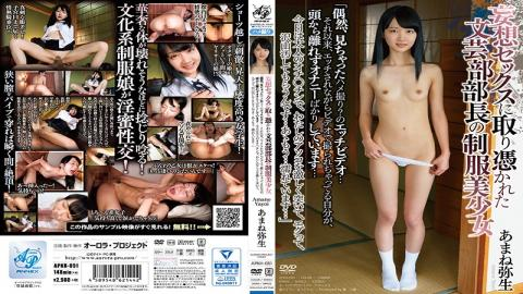 APKH-051 - Uniform Of Literary Department Secretly Possessed By Delusive Sex Pretty Girl Ayane Yayoi