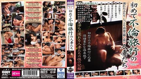 CHV-044 Married Woman Babes On Their First Adultery Trip