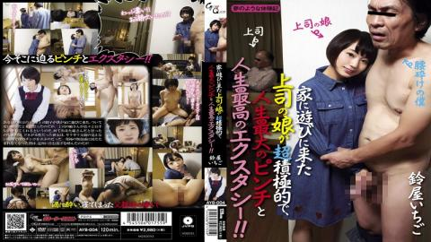 AYB-004 - A Boss Daughter Is Super-aggressive Who Came To Play At Home, Life Maximum Of Vinci And Life The Best Of Ecstasy! ! Suzuya Strawberries