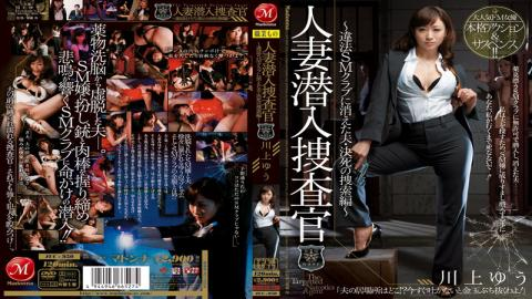 JUC-950 Married Woman Investigator Infiltration - The desperate search for a missing husband in an illegal S&M Club. Yu Kawakami