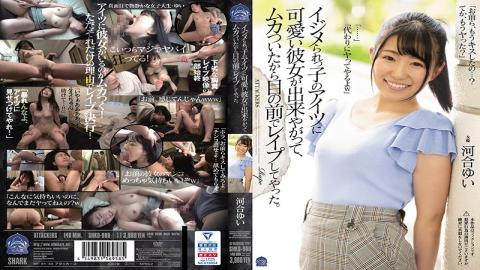 SHKD-908 That Bullied Loser Got Himself A Cute Girlfriend, And It Pissed Me Off, So I Fucked Her While He Watched. Yui Kawai