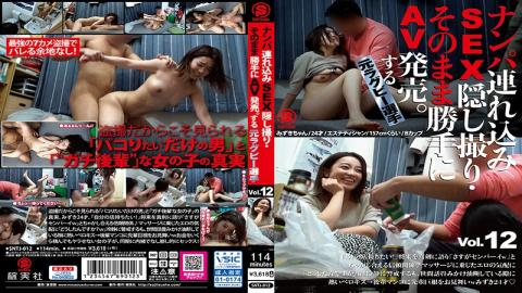SNTJ-012 Former Rugby Player Takes Her to a Hotel, Films the Sex on Hidden Camera, and Sells it as Porn. vol. 12