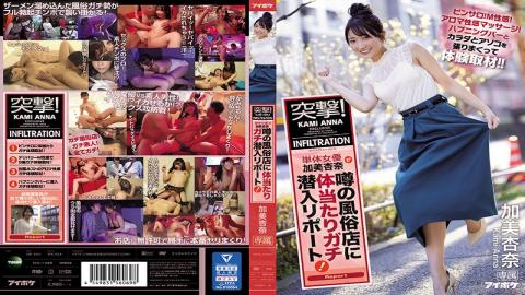 IPX-524 Charge! A One-Shot Project Actress, Anna Kami Is Going To A Hotly Rumored Sex Club And Providing Us With A Physically Demanding Undercover Report! Pinks Salons! Maso Sensual Clubs! An Aromatic Sensual Massage! She's Going To A Happening Bar