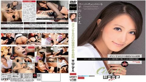 ECB-072 Saving Up A Valuable Load. Kozue Hirayama