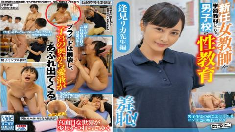 ZOZO-014 The New Female Teacher At An All Boys' School Has Her Body Turned Into A Practical Demonstration - Ms Rika Aimi Edition