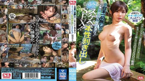 SSNI-881 *No Scripts!! Just POV Fucking! No Makeup! Anything Goes! Miru Sakamichi Is Baring Her Lusty Instincts And Fucking Her Brains Out!! Here's An Ultra Rare 200% Eros Company Video Of A Couple's Hot Spring Trip Filled With Excessively Raw