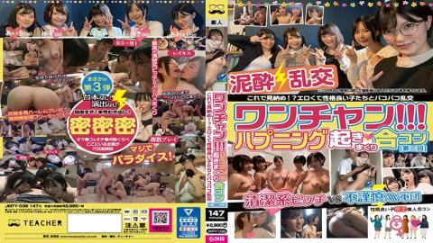 JMTY-038 one chance! !! !! Happening Wake up joint party 3rd This is the end! ?? Pakopako orgy with erotic and good-natured children