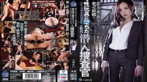 SHKD-910 She Undertook An Undercover Investigation To Take Down The Evil Syndicate Which Caused Her Lover's Death, But She Ended Up Becoming One Of Their Sex Toys Rei Amakawa
