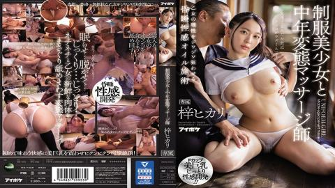IPX-562 Beautiful Y********l In Uniform And Her Naughty Masseur - SK**led Fingers And An Erotic Oil Massage Makes Her Lose Her Mind To Pleasure Hikari Azusa