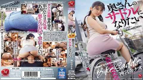 JUL-429 Studio MADONNA  I Want To Be Madam's Bike Saddle - Old Man Saddle Thief Goes After Married Woman With Nice Ass - Nao Shinguji
