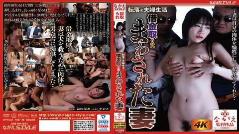 NSPS-966 Studio Nagae Style  Married Life Going Down The Drain: Wife TrouB**d By Loans - Yui Tomita