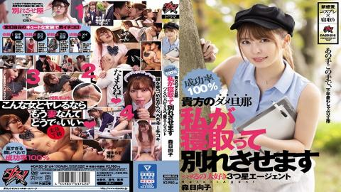 DASD-816 Studio Das  I'll Cheat With Your No-Good Husband So You Can Divorce Him - 3-Star Agent Slut Hinako Mori