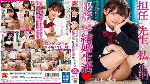 AMBI-122 Studio Planet Plus  My Secret Married Love Life With My Homeroom Teacher Ichika Matsumoto