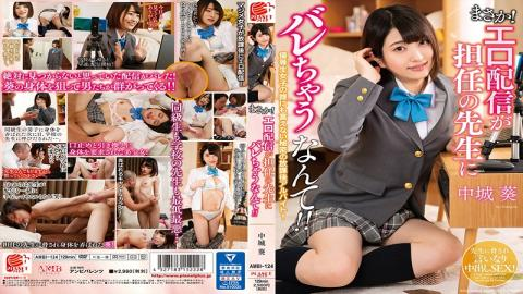 AMBI-124 Studio Planet Plus  No Way! My Homeroom Teacher Found Out About My Sex Videos! Aoi Nakajo