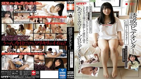 WZEN-044 Studio Waap Entertainment  Video Seduction - Bored College Girl Rents Cock For SEX In Her Spare Time