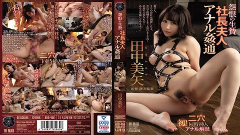 ATID-458 Studio Attackers  A Grudging Sacrifice The Anal Penetration Of The Boss' Wife Miya Tanaka