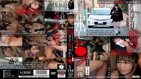 SCR-268 Studio Glay'z  Public Emergency - Stalker On The Prowl For S********ls - Kurumi Abducted And Made To Fuck - Confinement And Creampie Sex Caught On Camera Kurumi Momota