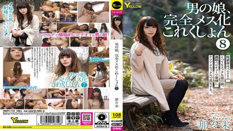 HERY-110 Studio YELLOW / Mousouzoku  A She-Male Complete Female Transformation Collection 8 Nanami